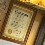 51892028 - 長崎(東京都世田谷区三軒茶屋)きたなシュラン星3つ‼️