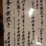 とり田 - 2016/06メニュー