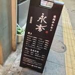 51892853 - 永秀 三軒茶屋店(東京都世田谷区三軒茶屋)看板