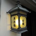 古橋酒造 - 酒蔵が通りの四つ角にあることから、 地元では「角酒場」の愛称で呼ばれていたそう。 この電燈に書かれている角酒場の文字はその名残だって。