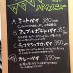 秋田町の小さなパイ屋さん KOYA -