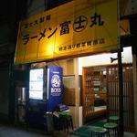 ラーメン富士丸 明治通り都電梶原店 - だいぶ前に撮った外観
