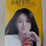 夜来香 - 井川遥(いいね!)