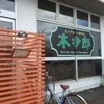 木多郎 - 12号線沿いにございます。広い駐車場有り。