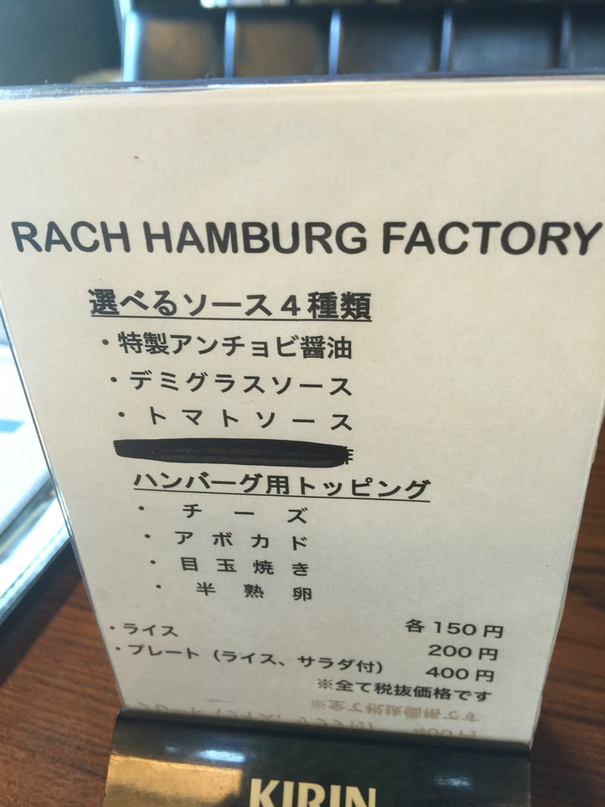 ラッチ ハンバーグ ファクトリー