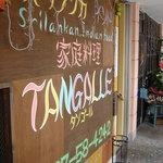 スリランカ・インド家庭料理 TANGALLE - お店の入口は2階にあります 1Fはサーフショップ