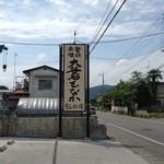 飯田屋菓子店 - 看板