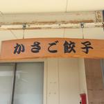 かさご浜松餃子 -