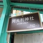 大山阿夫利神社 参集殿洗心閣 - 阿夫利神社駅 ※こちらも昔は下社だったような
