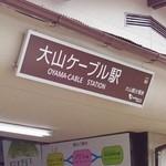 大山阿夫利神社 参集殿洗心閣 - 大山ケーブル駅 ※昔は追分駅じゃなかったかな