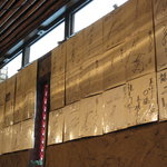 龍王門 - たくさんのサイン