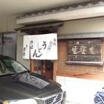 吾妻 - 駐車場側入口