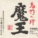 串揚げ 磨呂 - 680円