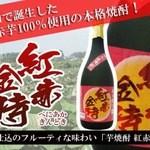 串揚げ 磨呂 - ベニアカキントキ