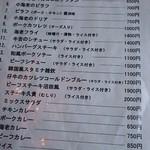 レストラン久貴 - メニュー
