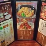 Torigen - 丼・定食メニューになります