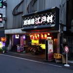 江戸村 - 2016.05 大塚駅北口、角海老ボクシングジムの隣