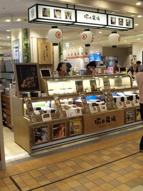 塚田農場 オベントウ&デリ - エキュート内のお店です