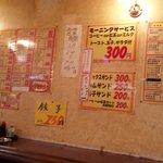ひまわり - 店内のいたる所にメニュー表が