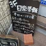 日常茶飯 - 看板