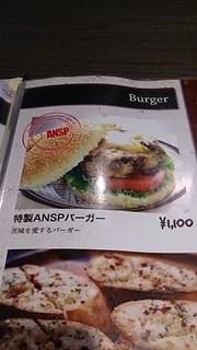 アナザースペース - ハンバーガーもあります
