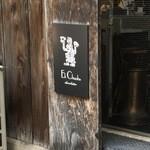 51934056 - エクチュア からほり「蔵」本店