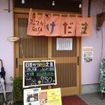 アニマル cafe けだま - アニマルカフェ「けだま」 そそられる店名。