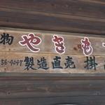 矢立茶屋  - 看板