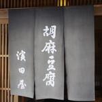 濱田屋 - 暖簾