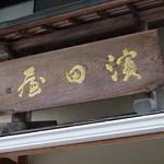 濱田屋 - 看板