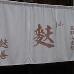 麩善 - 暖簾