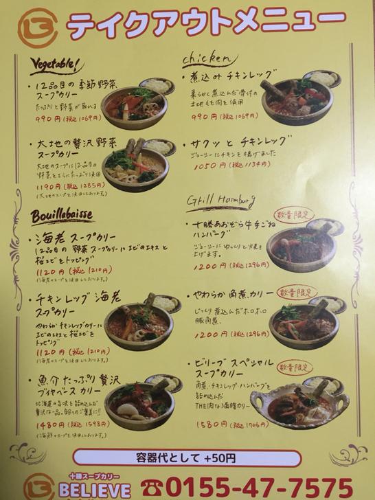 スープカレー ビリーブ