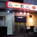 麺屋 一歩 -