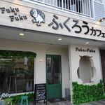 ふくろうカフェ フク×フク - 東樽の隣の建物、5店舗の右端です