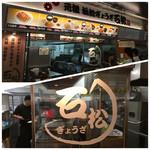 石松餃子 - 店内