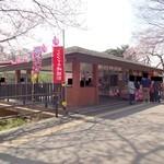 三ツ池公園 売店 - 外観(2)