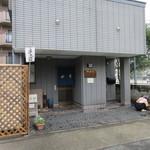 山月 - 白木原駅近くにある本格的な手打ち蕎麦のお店です。
