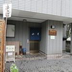 山月 - お店は白木原駅近く、大野中学校の横にあります。