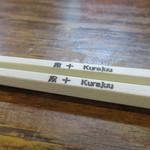 うどん 蔵十 - オリジナルの箸
