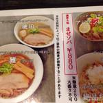 麺やBar 渦 -