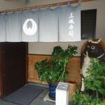 三城寿司 - 入り口 大きな狸が迎えてくれるww