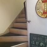 鉄板焼鳥 ニワ - お店は階段をあがって二階へ♪