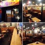 ビストロde麺酒場 燿 - 東中野の居酒屋&ラーメン&日本酒の麺酒場 燿(ひかる)