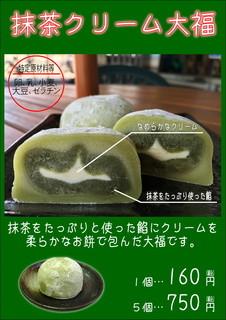 お茶の鴻雪園 - 【抹茶クリーム大福】