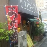 Aidukitakataramen - お店の外観