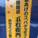 五右衛門 - 渋谷スペイン通りだったんですね~