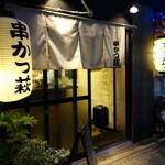 51964632 - 2016.07 名古屋駅南、広小路通りを栄方向へ行った先にあるこじんまりとしたお店