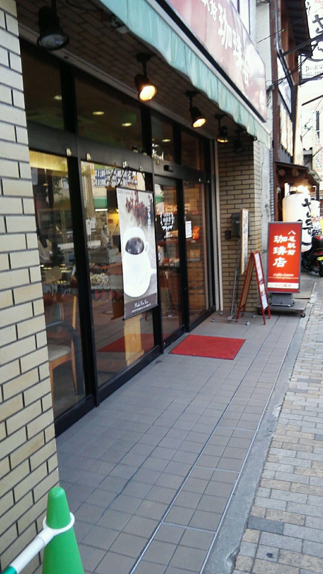 八尾駅前珈琲店