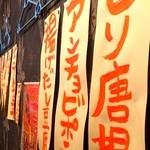 赤羽ジンギスカン 鐵なべ - お肉以外にも様々なお料理をご用意!