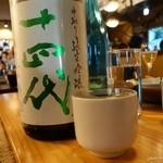 ばんざい家 - 2016年4月 十四代純米吟醸【1000円】これはたまらん~(´▽`)